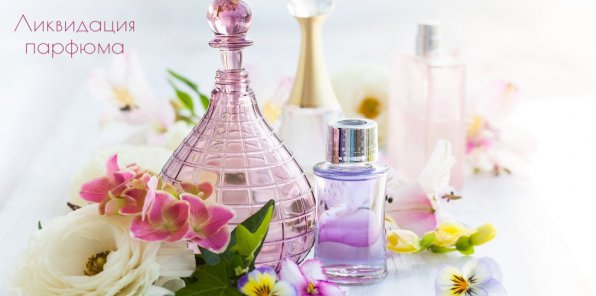 Скидки до 90% на парфюм для женщин и мужчин