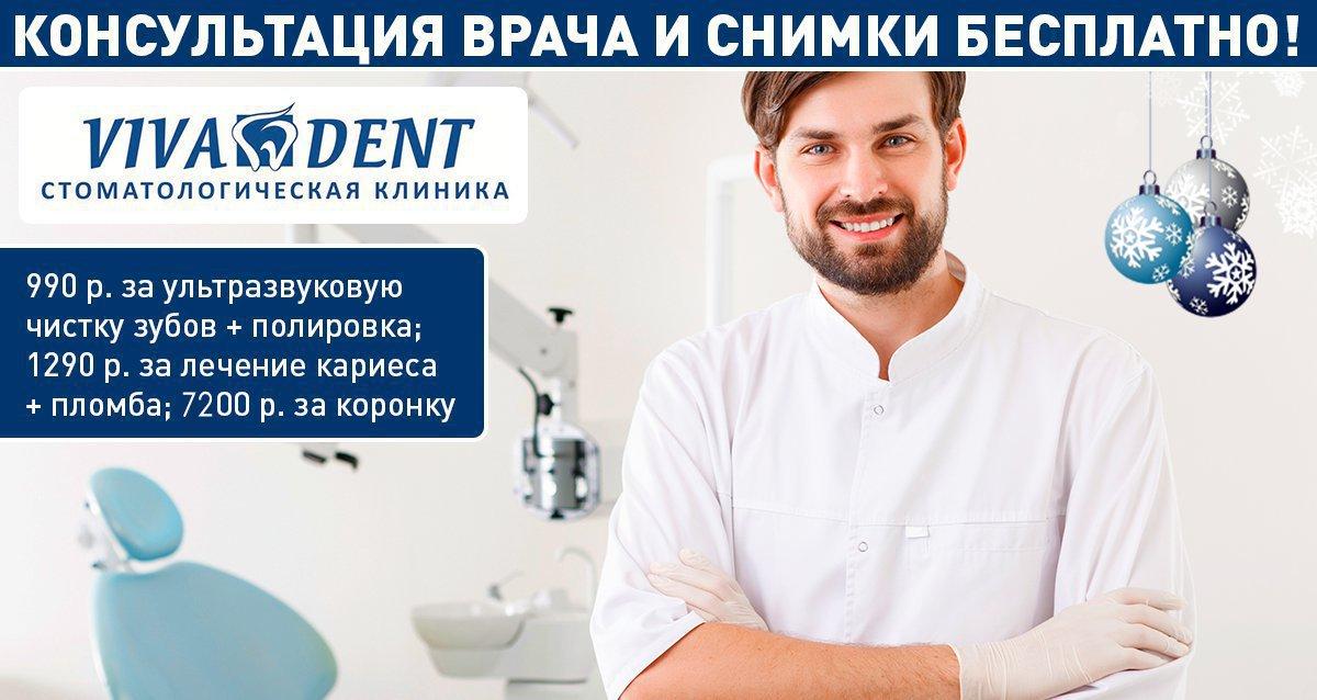 Скидки до 90% на стоматологические услуги в клинике Viva Dent