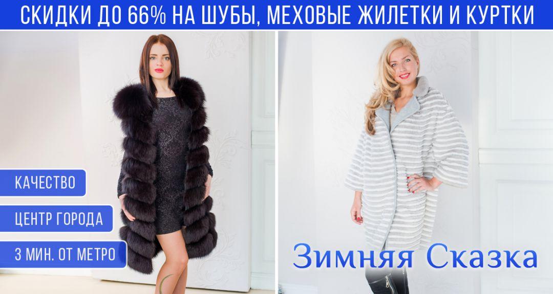 Скидки до 66% на шубы, меховые жилетки и пальто в меховом магазине «Зимняя Сказка»