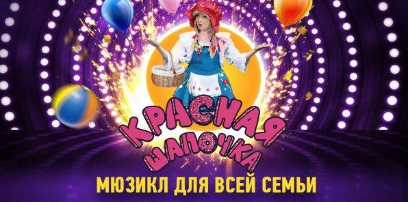 Скидка 30% на мюзикл «Красная Шапочка» 14.10
