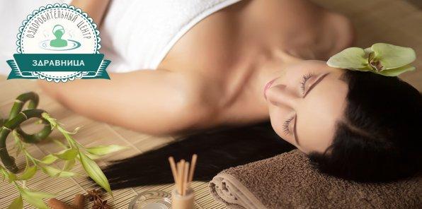 Скидки до 60% на SPA, массаж и соляную пещеру в «Здравнице»