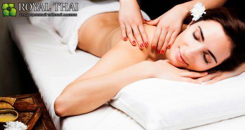 Скидки до 50% на массаж в ROYAL THAI BALI