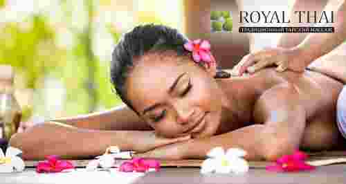 Скидки до 50% на массаж и SPA в ROYAL THAI на Конюшенной