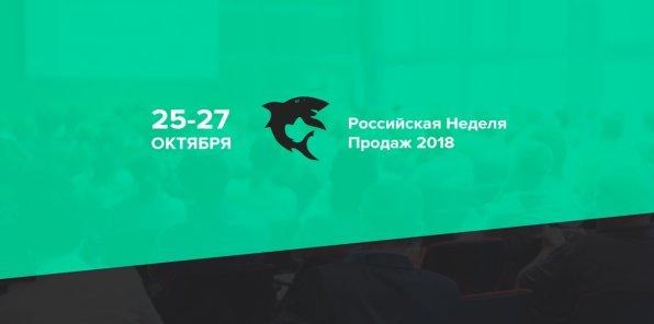 Российская Неделя Продаж 2018