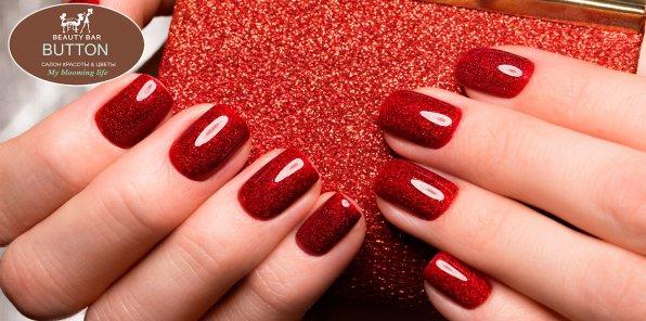 Скидки до 73% на ногтевой сервис в салоне Beauty Bar Button