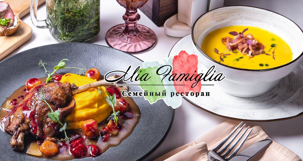 Скидка 50% в семейном ресторане Mia Famiglia. Новое изысканное меню!