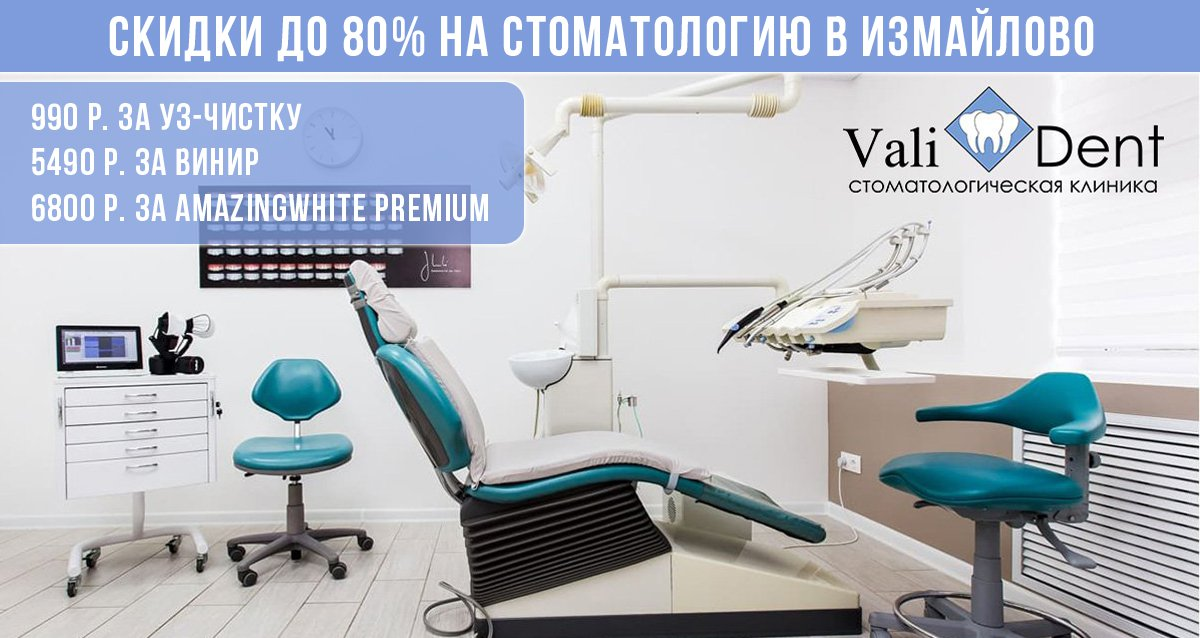 Скидки до 80% на лечение зубов, коронки и брекеты