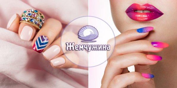 Скидки до 100% на услуги для ногтей*