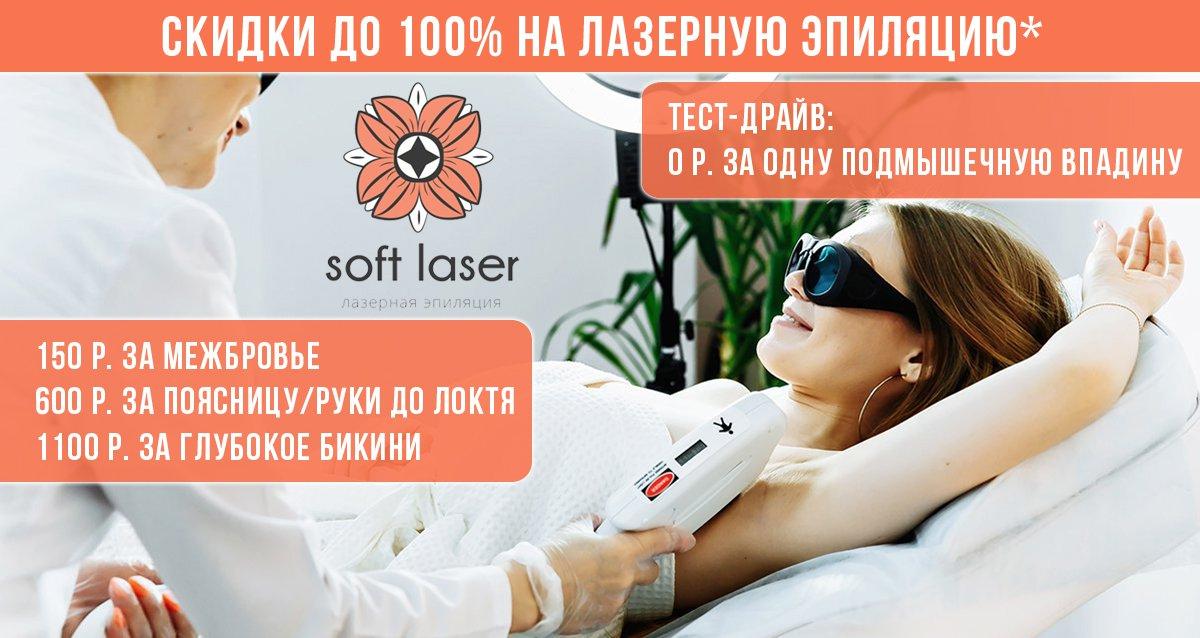 Скидки до 100% на лазерную эпиляцию*