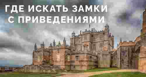 Где искать замки с приведениями