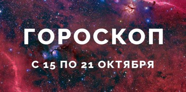 Гороскоп с 15 по 21 октября