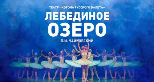 Скидка 50% балет «Лебединое озеро»