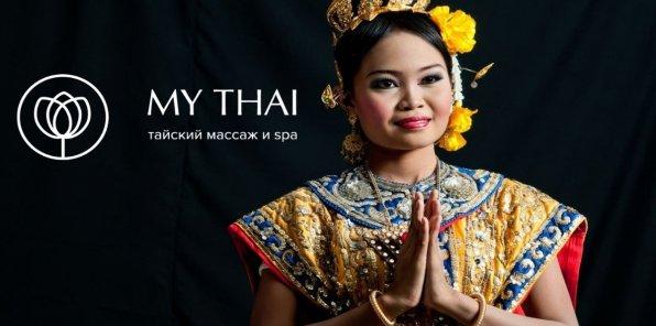 SPA-салон My Thai