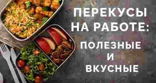 Перекусы на работе: полезные и вкусные