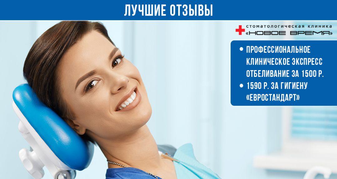 Скидки до 90% на услуги стоматологической клиники «НОВОЕ ВРЕМЯ» на ул. 1905 года