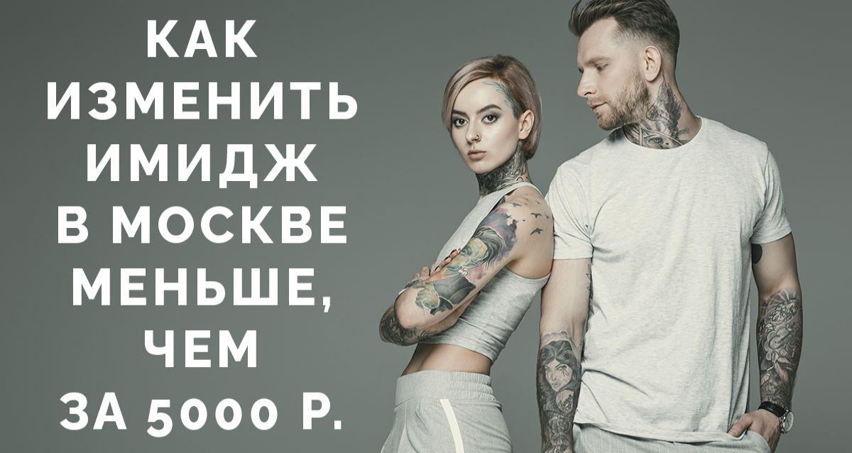 Как изменить имидж в Москве меньше, чем за 5000 р.