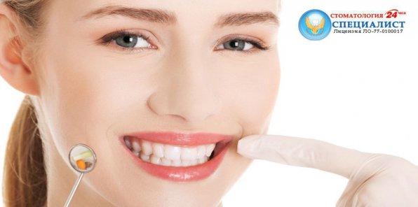 Скидки до 85% в сети стоматологий «Специалист»