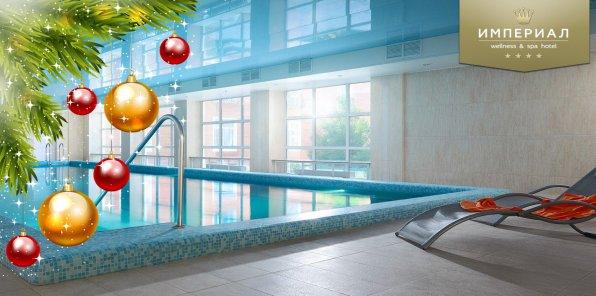Скидки до 50% на новогодние праздники в «Империал» wellness&spa hotel