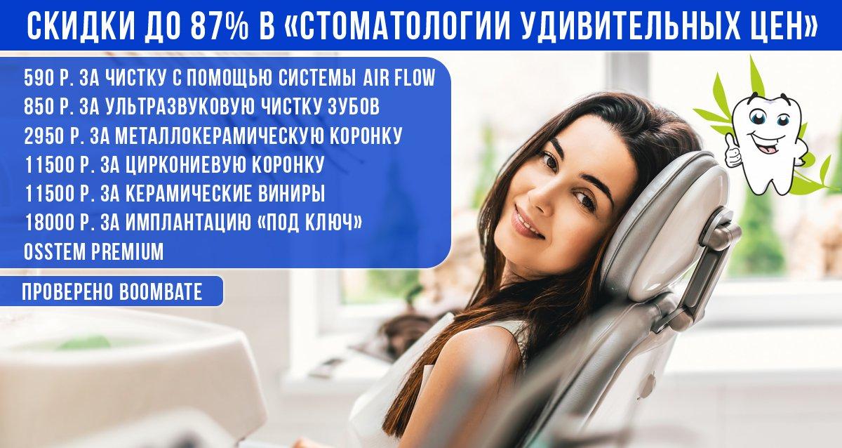 Скидки до 87% в «Стоматологии удивительных цен»