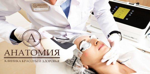 Скидки до 76% на лазерную косметологию