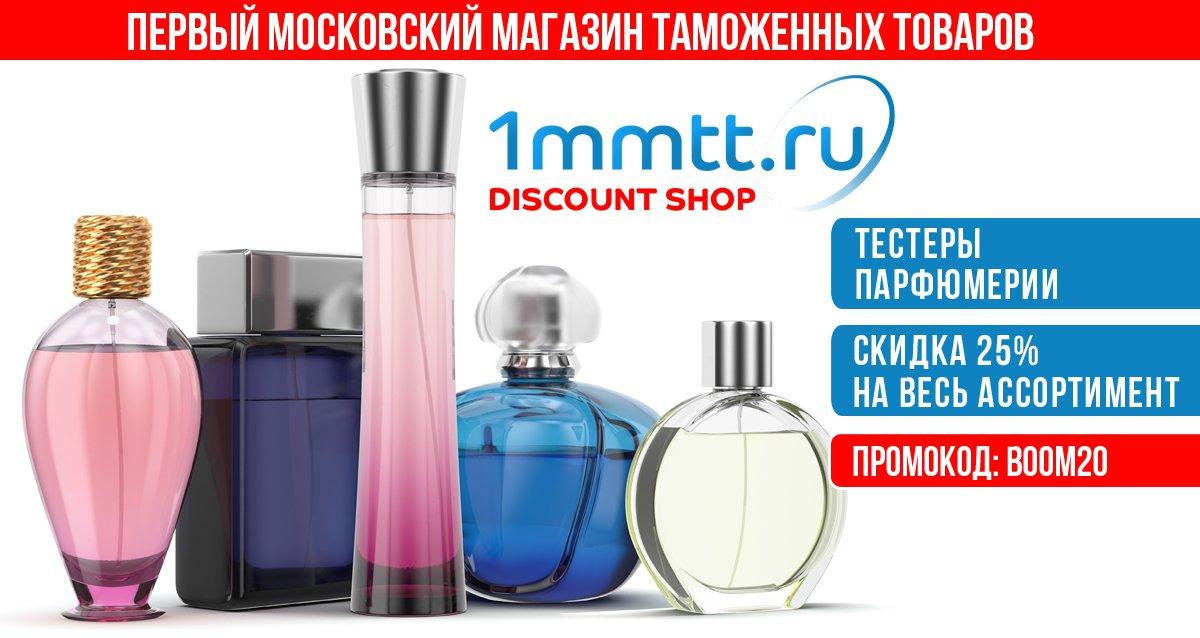 Скидка 30% в «Первом Московском магазине таможенных товаров»