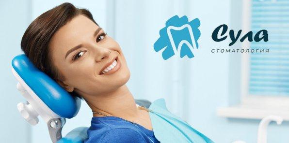 Скидки до 72% на услуги стоматологии «Сула»