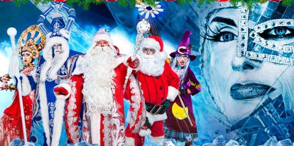 Скидка 25% на шоу «Лига зимних волшебников»