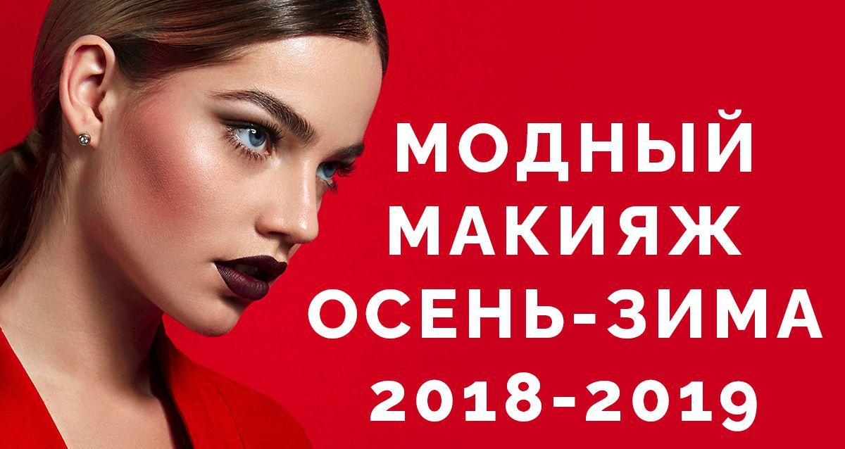 Модный макияж осень-зима 2018-2019
