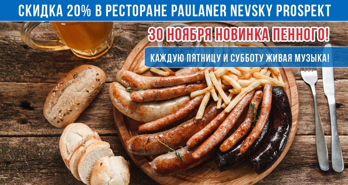 Скидка 20% в ресторане-пивоварне Paulaner Nevsky Prospekt