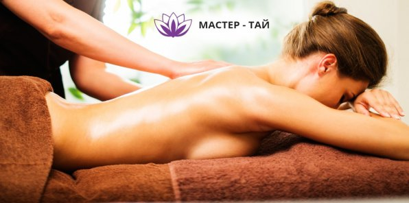 Скидки до 37% на массаж в салоне «Мастер Тай»