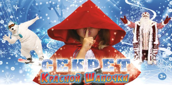 Скидка 50% на спектакль «Секрет Красной шапочки»