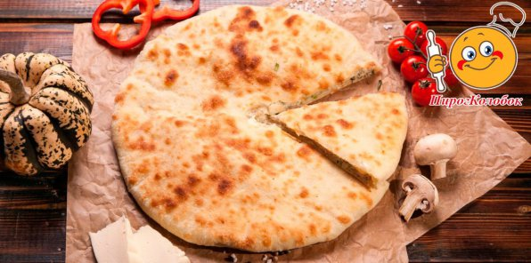 Скидки до 73% на осетинские пироги