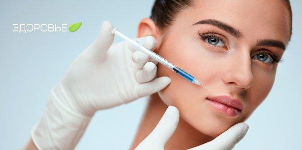 Скидки до 60% на косметологию в центре «Здоровье»