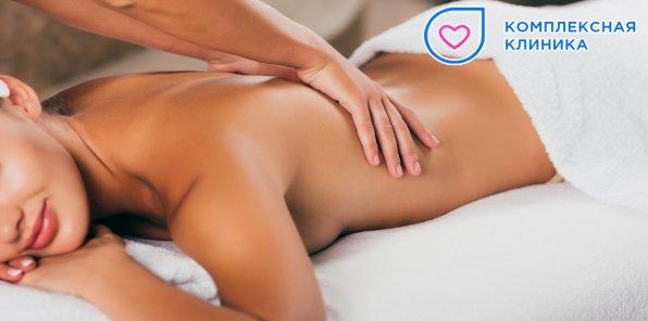 Скидка 50% на массаж в «Комплексной Клинике»