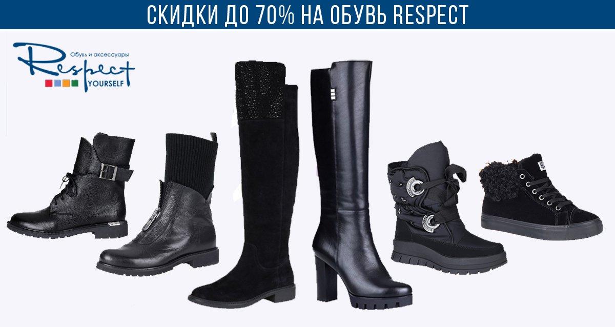 Скидки до 70% на мужскую и женскую обувь Respect