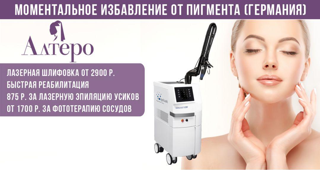 Скидки до 75% на лазерную шлифовку и эпиляцию в центре косметологии «Алтеро»