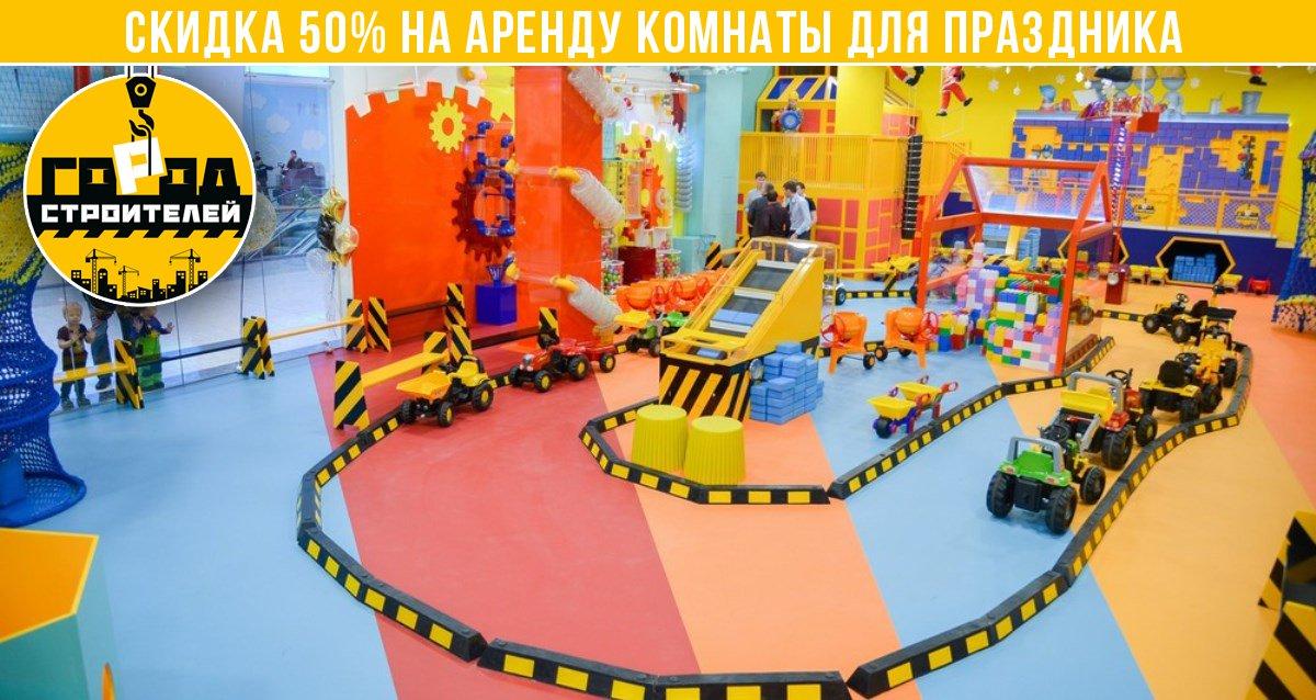 Скидка 50% на входные билеты при бронировании комнаты для празднования дня рождения