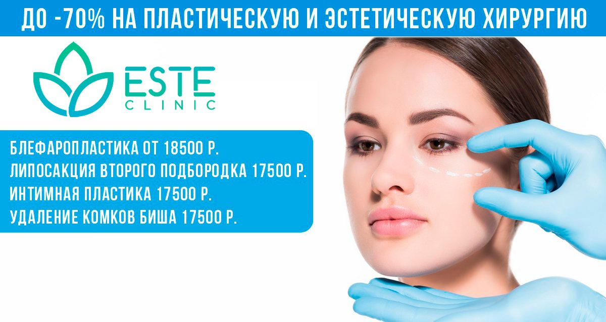 Скидки до 70% на пластическую хирургию от Este Clinic