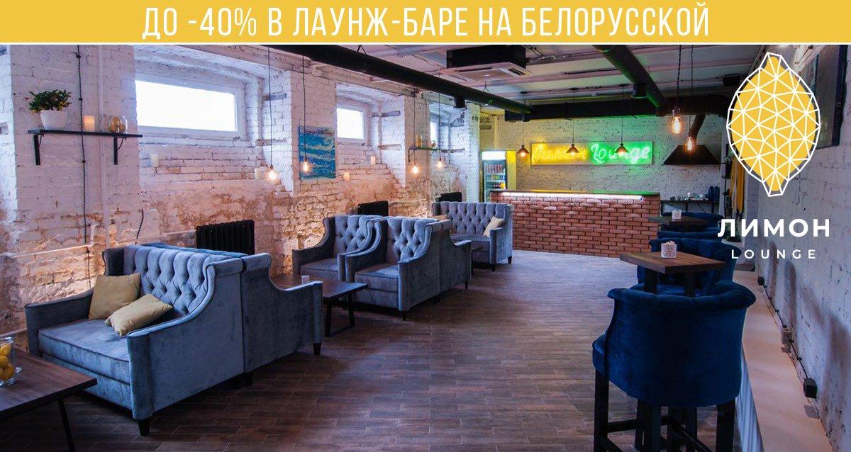 Скидки до 40% на меню в лаунж-баре «Лимон»