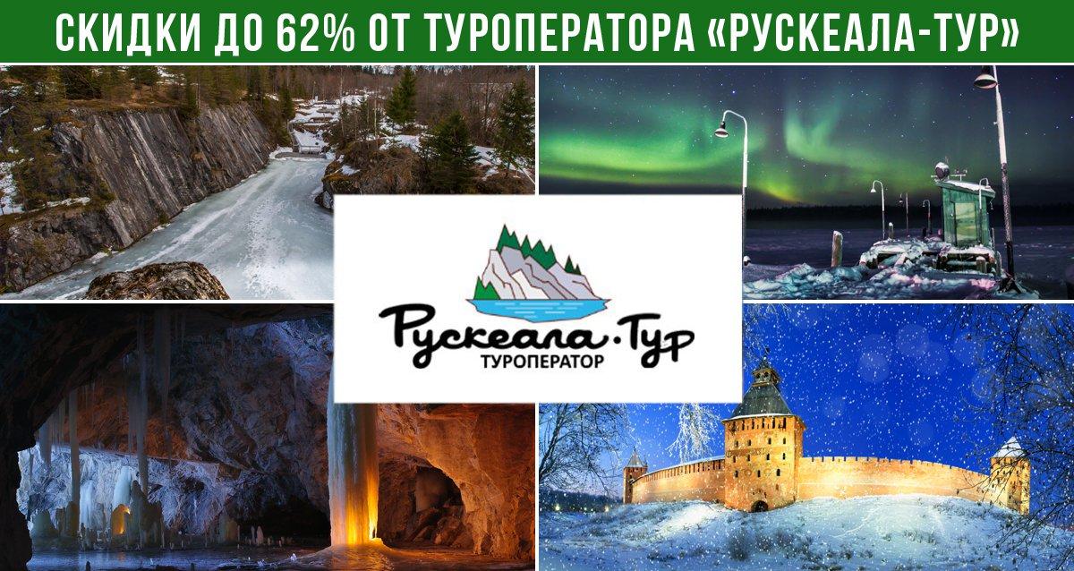 Скидки до 62% на туры в Карелию и новогодние туры по северо-западу России