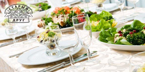 Скидки до 56% на проведение банкета в ресторане «Старый Друг»