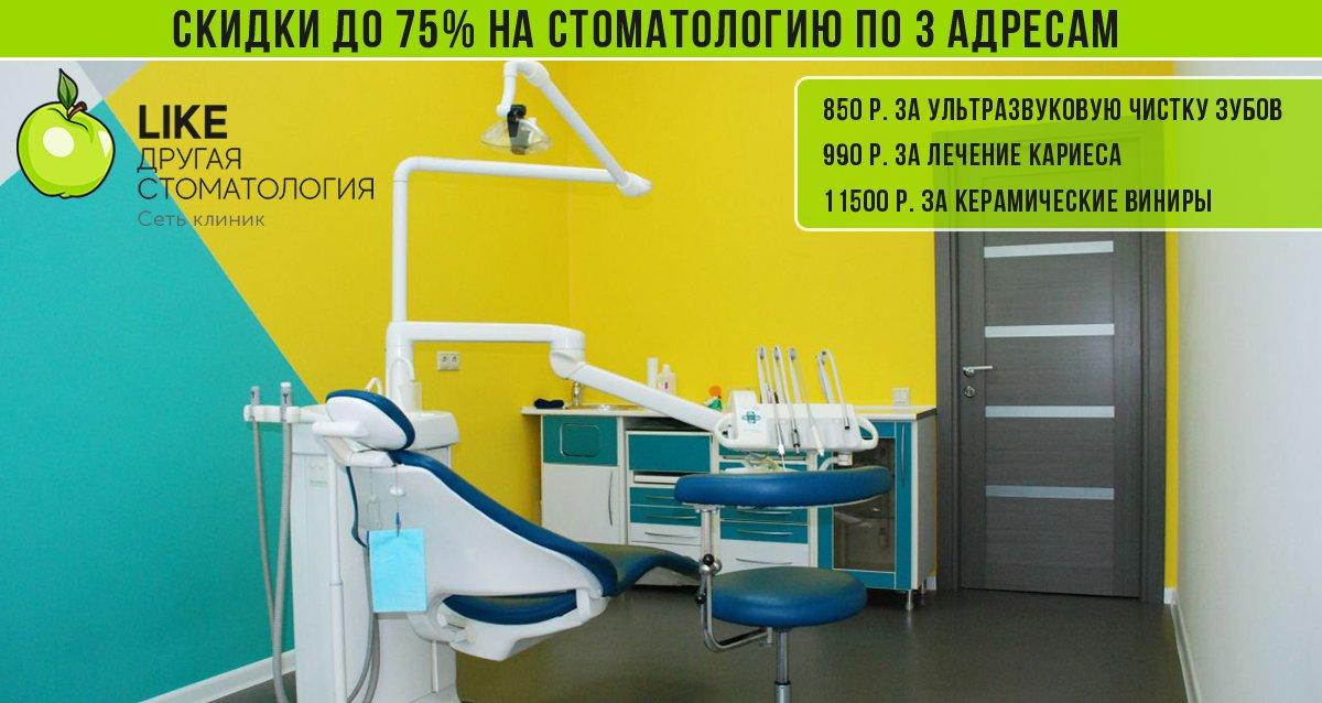 Скидки до 75% в сети клиник LIKE