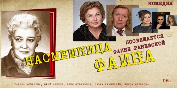 Скидка 50% на комедию «Насмешница Фаина»