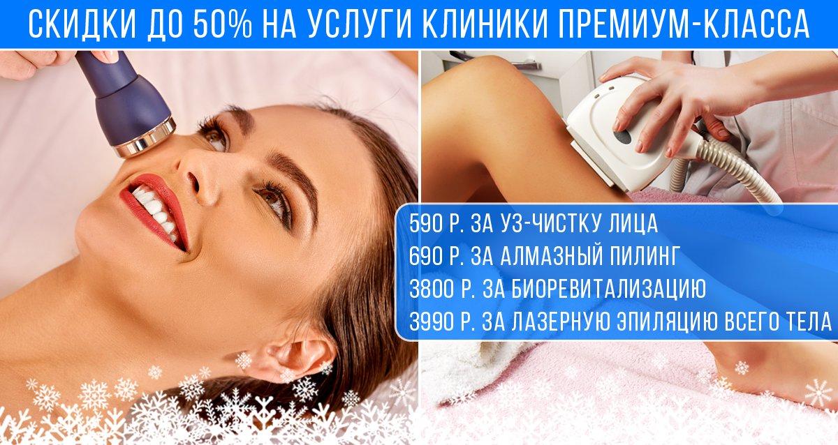 Скидки до 50% на услуги многопрофильной медицинской клиники Premium Lazer