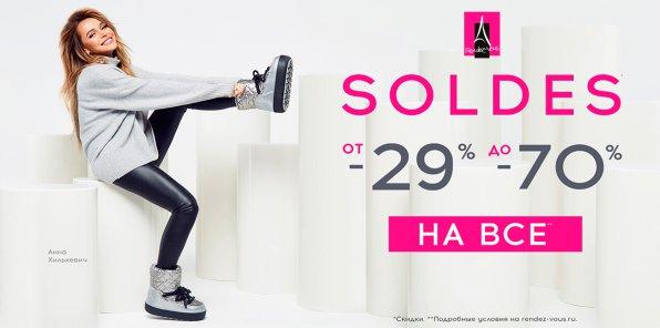 Rendez-Vous — магазин обуви, сумок и аксессуаров