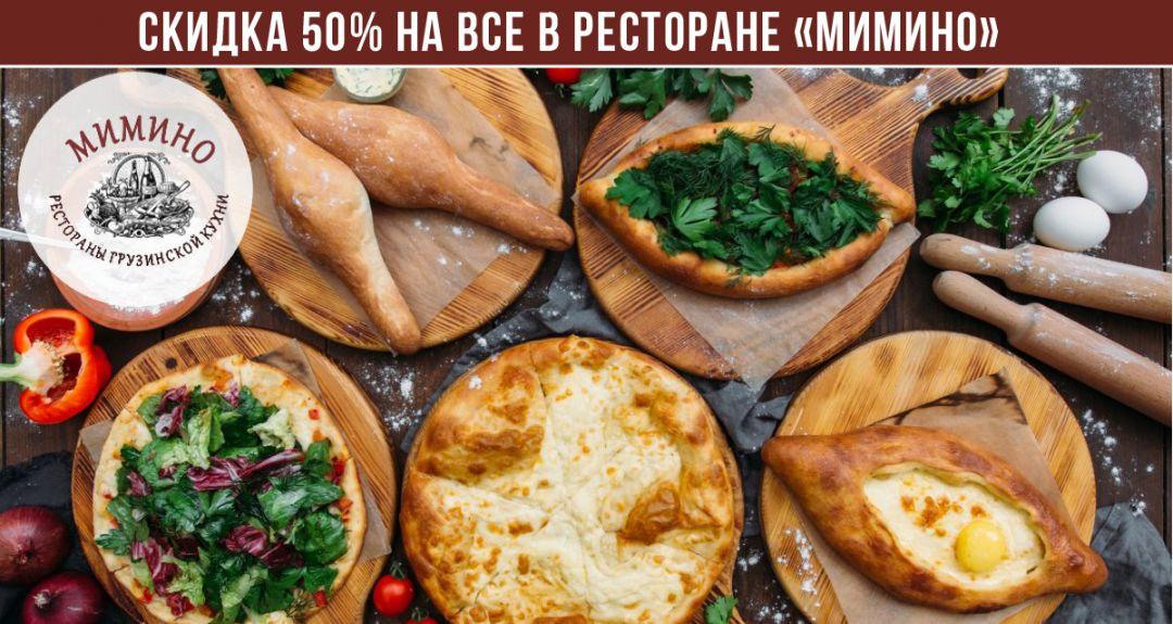 Скидка 50% на все в ресторане «Мимино» на Новослободской