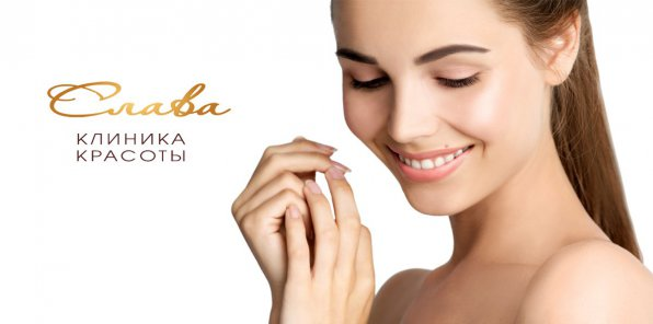 Скидки до 85% на услуги клиники красоты «Слава»