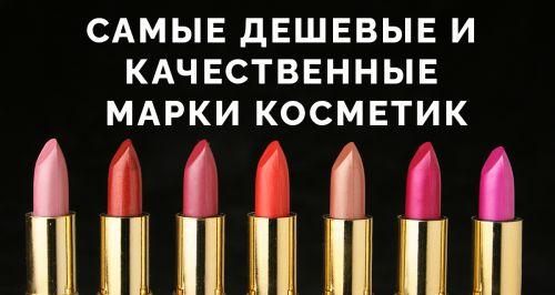 Самые дешевые и качественные марки косметики