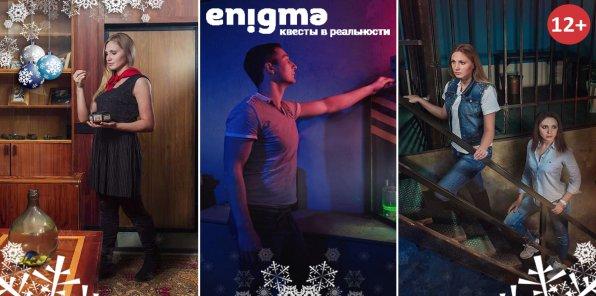 Скидки до 40% на квесты от компании Enigma-club