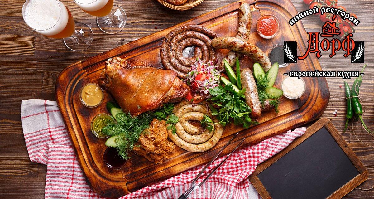 Скидка 50% в немецком ресторане «Дорф»